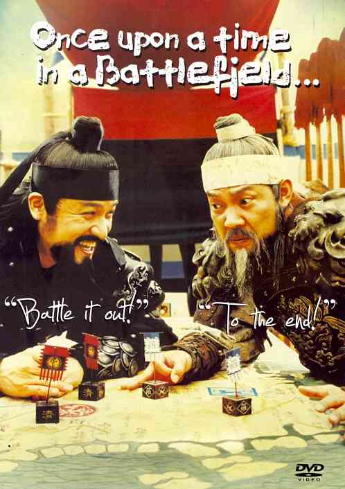 ONCE UPON A TIME IN A BATTLEFIELD BY JOONG-HOON,PARK (DVD)
